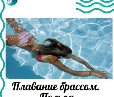 plavanie-brassom-polza-kakie-myshcy-rabotayut