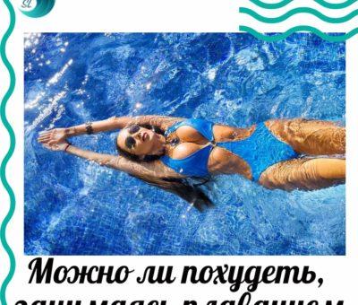 mozhno-li-pohudet-zanimayas-plavaniem-v-bassejne