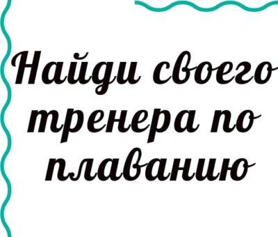 podobrat-trener-po-plavaniyu-v-tvoem-gorode