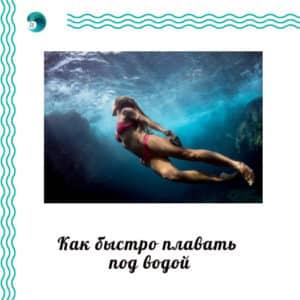 Как быстро плавать под водой