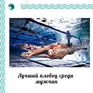 Топ мужских пловцов