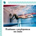 Поворот в плавание на спине