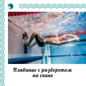 Плавание с разворотом на спине
