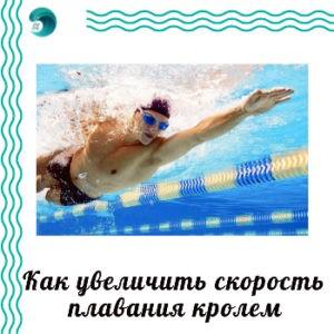 Как увеличить скорость плавания кролем